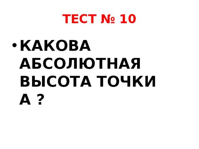 ТЕСТ № 10