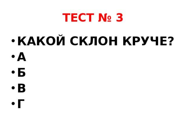 ТЕСТ № 3