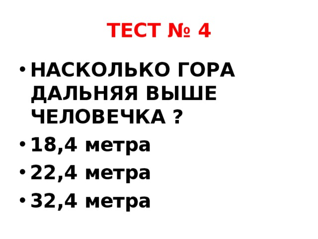 ТЕСТ № 4