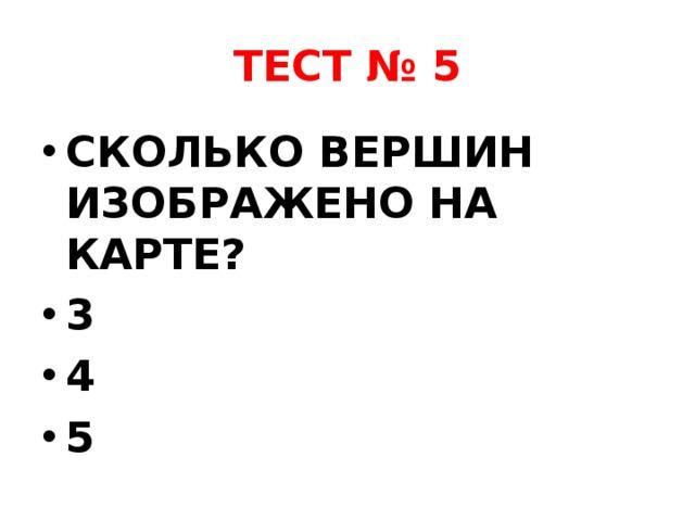 ТЕСТ № 5