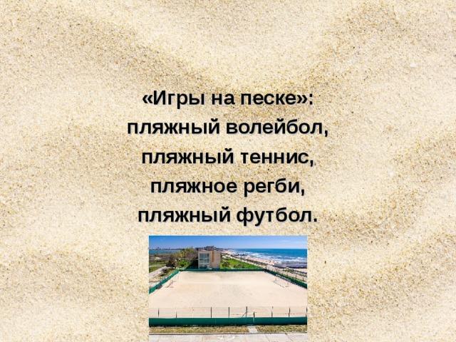 «Игры на песке»: пляжный волейбол, пляжный теннис, пляжное регби, пляжный футбол.