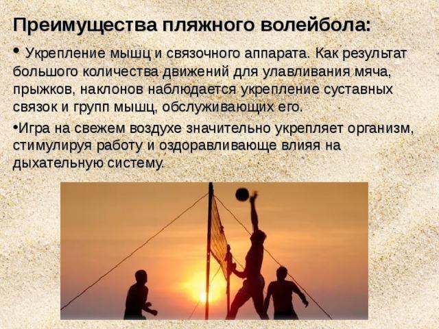 Преимущества пляжного волейбола: