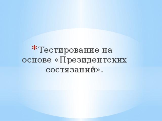 Тестирование на основе «Президентских состязаний».