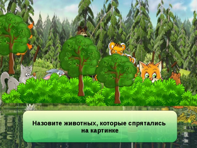 Назовите животных, которые спрятались на картинке Писаревская Т.П. Баган