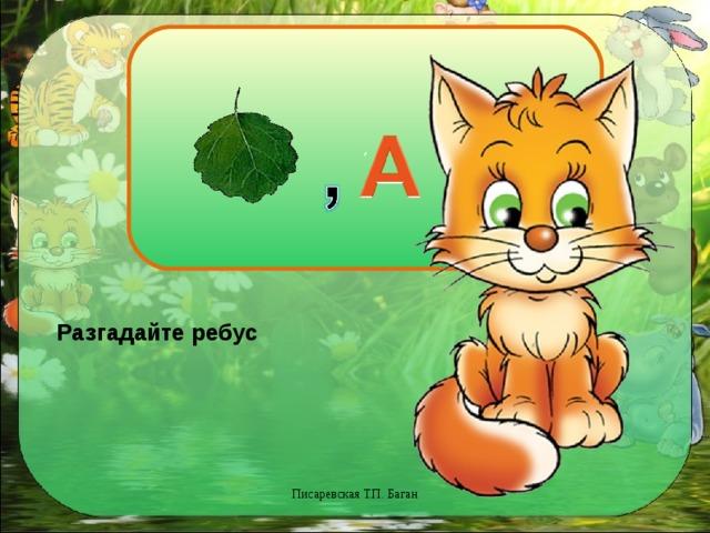 , Разгадайте ребус Писаревская Т.П. Баган