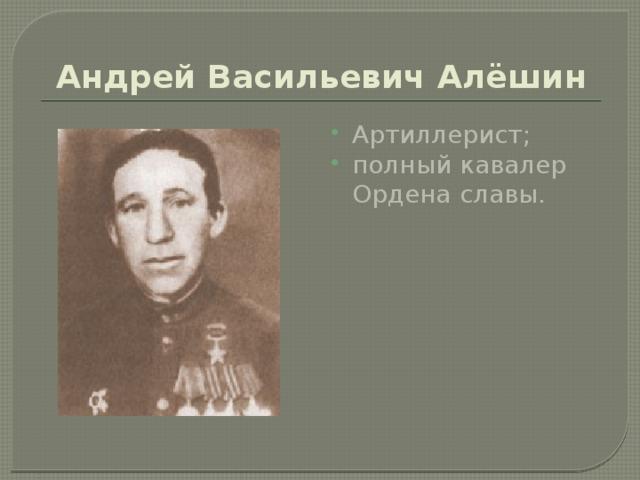 Андрей Васильевич Алёшин