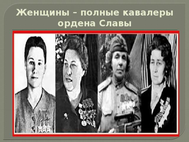 Женщины – полные кавалеры ордена Славы