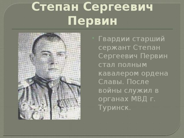 Степан Сергеевич Первин