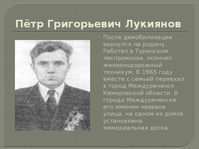 Пётр Григорьевич Лукиянов