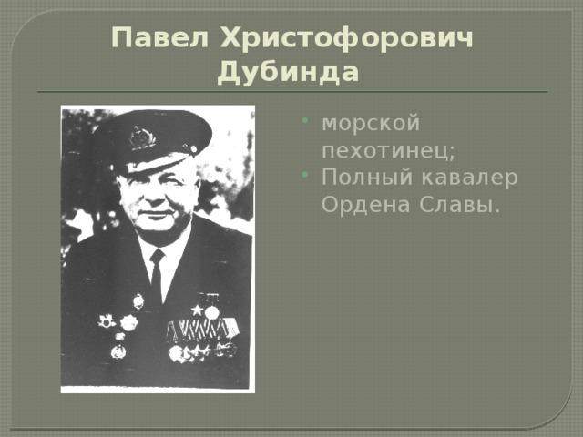 Павел Христофорович Дубинда