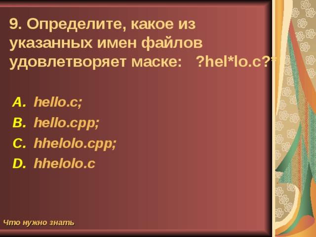 8. В папке могут хранится: Только файлы; Только другие папки; Файлы и папки; Окна Windows Что нужно знать