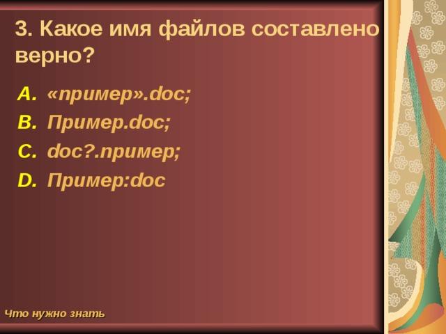 2. Именованная группа байтов на диске называется: Дисководом; Каталогом; Папкой; Файлом.  Что нужно знать