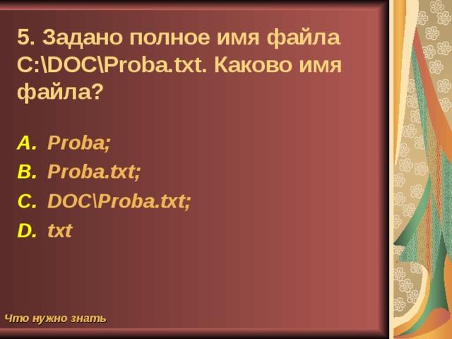 4. Укажите тип файла Proba.html Текстовый; Графический; Исполняемый; Web - страница Что нужно знать