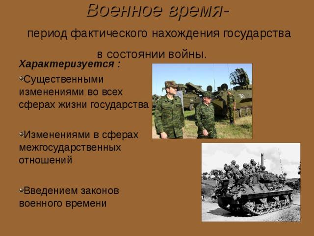 Военное время-   период фактического нахождения государства в состоянии войны.  Характеризуется :