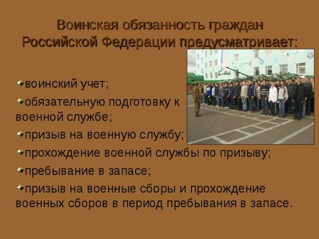 Воинская обязанность граждан Российской Федерации предусматривает:
