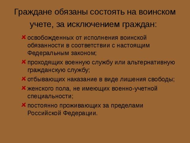 Граждане обязаны состоять на воинском учете, за исключением граждан:
