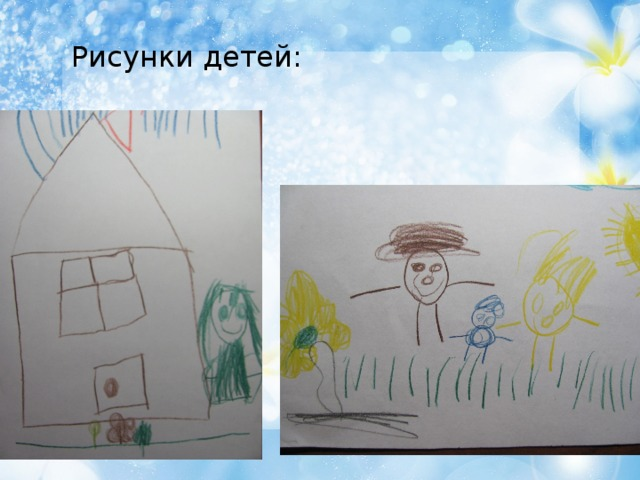 Рисунки детей: