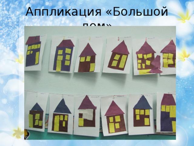 Аппликация «Большой дом»