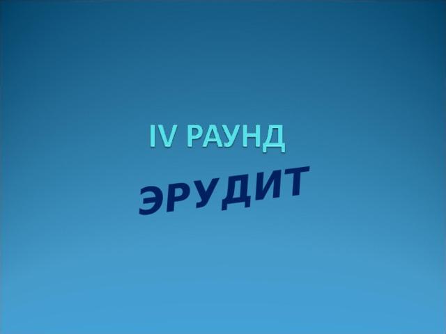 ЭРУДИТ