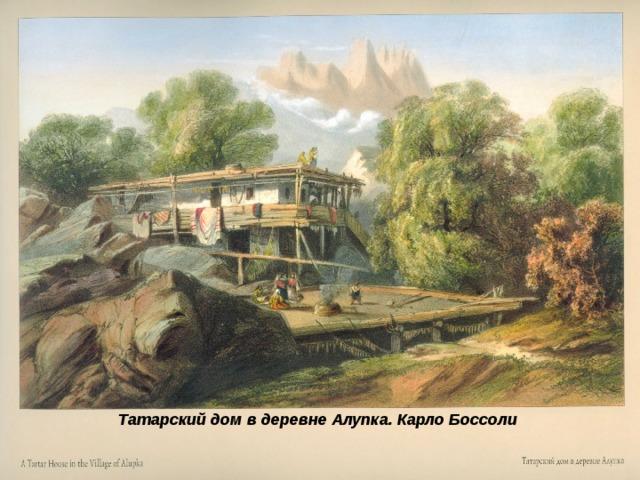 Татарский дом в деревне Алупка. Карло Боссоли