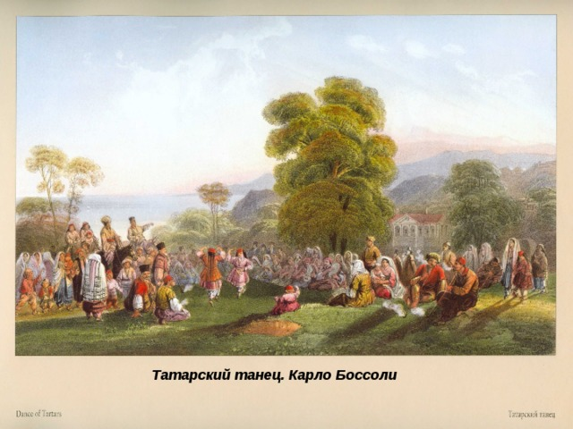 Татарский танец. Карло Боссоли