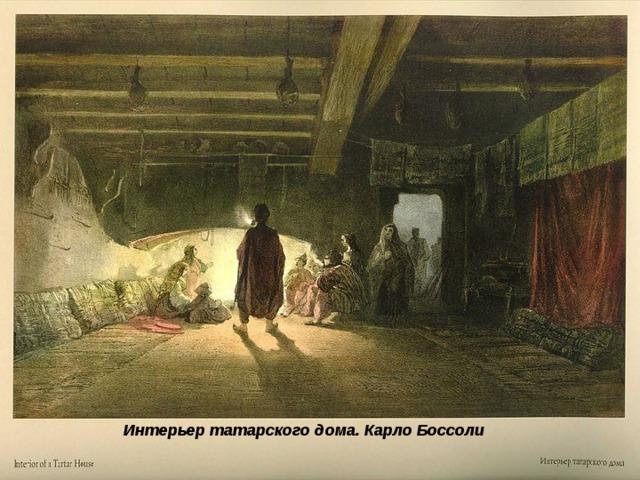 Интерьер татарского дома. Карло Боссоли