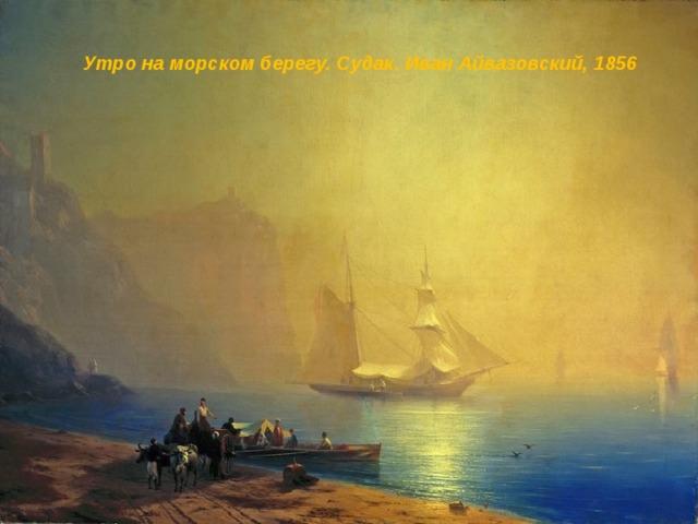 Утро на морском берегу. Судак. Иван Айвазовский, 1856