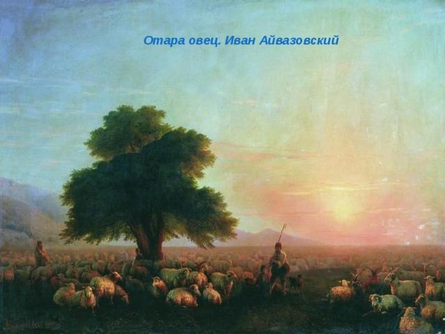 Отара овец. Иван Айвазовский