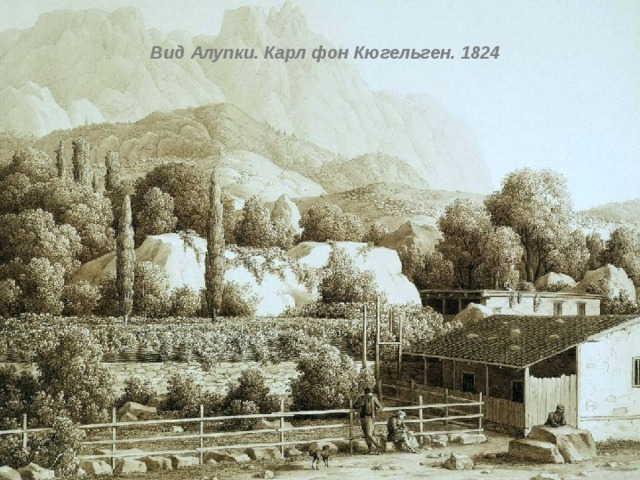 Вид Алупки. Карл фон Кюгельген. 1824