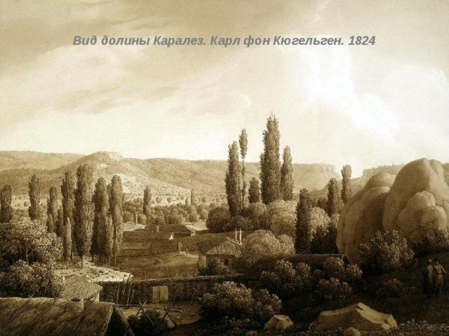 Вид долины Каралез. Карл фон Кюгельген. 1824