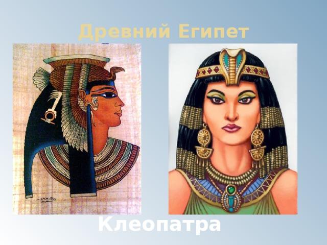 Древний Египет Клеопатра