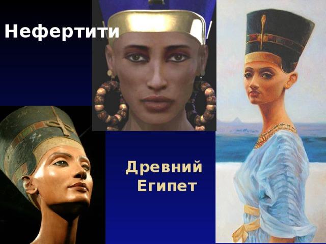 Нефертити Древний  Египет
