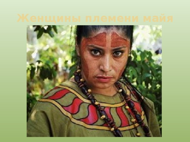 Женщины племени майя