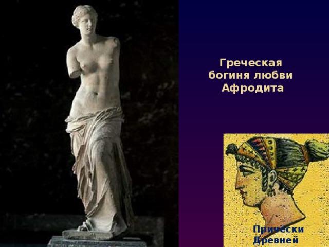 Греческая  богиня любви  Афродита Причёски Древней Греции