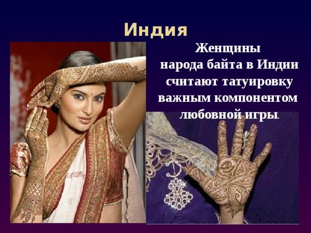 Индия Женщины народа байта в Индии  считают татуировку важным компонентом любовной игры .