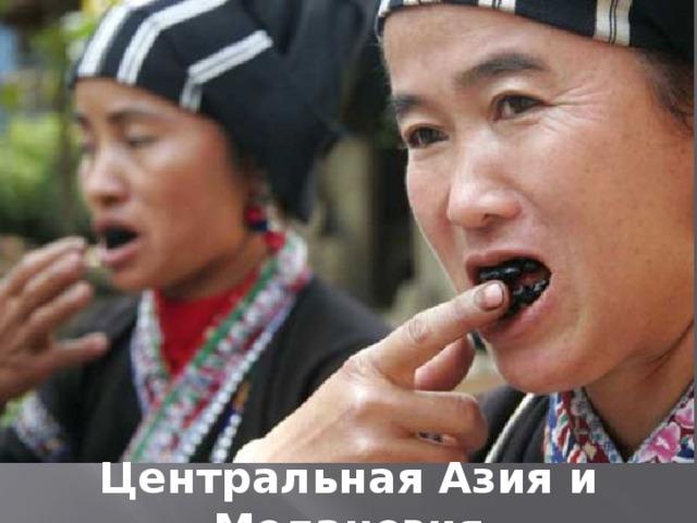 Центральная Азия и Меланезия