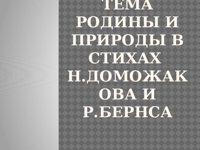 Тема родины и природы в стихах  Н.Доможакова и Р.Бернса
