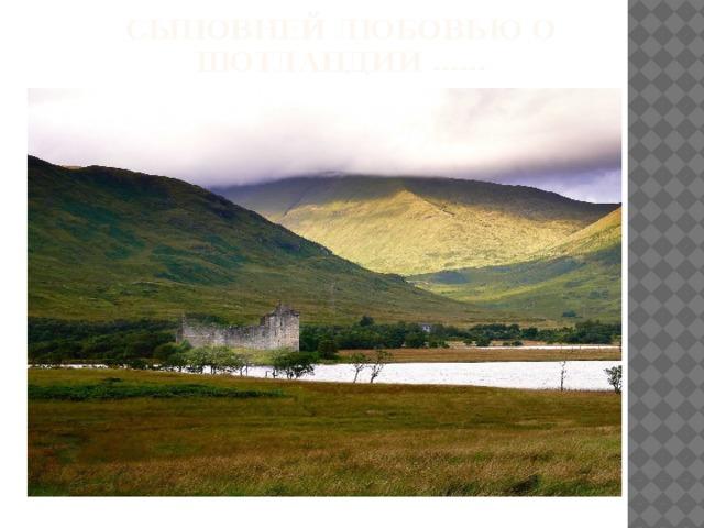 Сыновней любовью о Шотландии ……