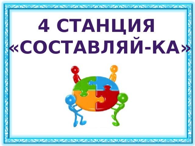 4 станция «Составляй-ка»