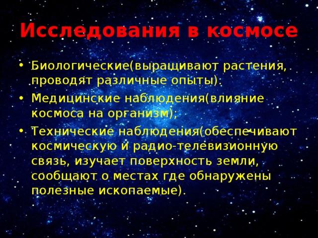 Исследования в космосе