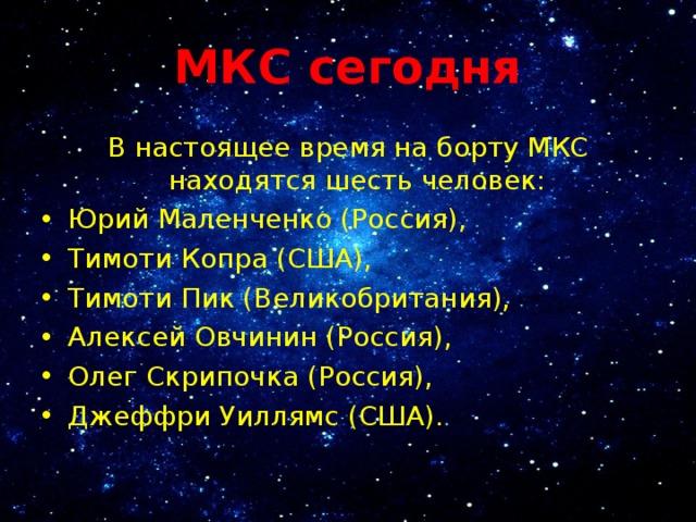 МКС сегодня  В настоящее время на борту МКС находятся шесть человек: