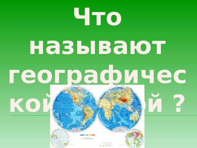 Что называют географической картой ?