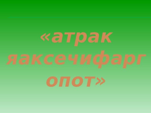 «атрак яаксечифаргопот»