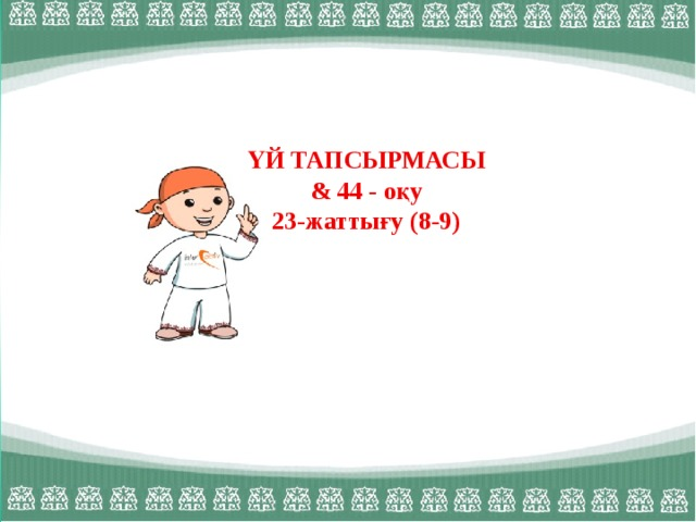 ҮЙ ТАПСЫРМАСЫ  & 44 - оқу 23-жаттығу (8-9)
