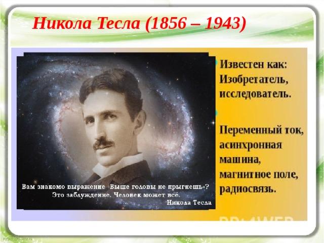Никола Тесла (1856 – 1943)