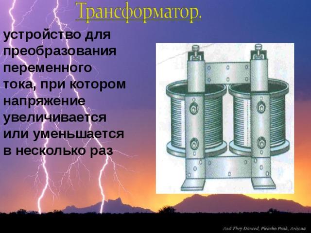 устройство для преобразования переменного тока, при котором напряжение увеличивается или уменьшается в несколько раз