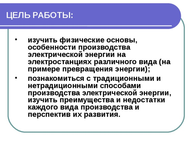 ЦЕЛЬ РАБОТЫ: