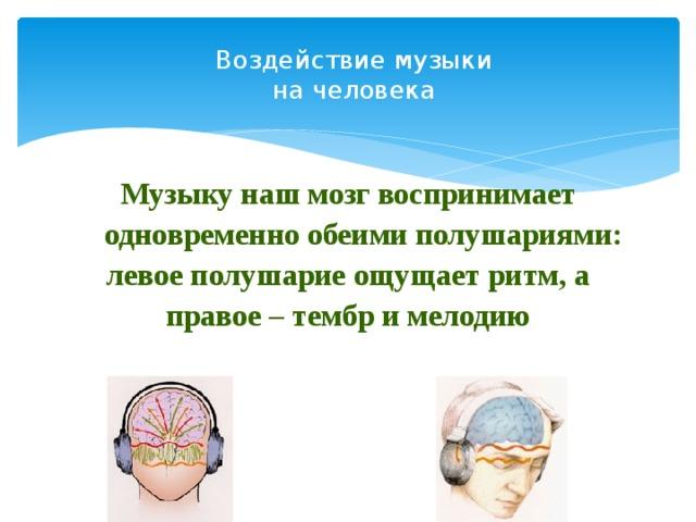 Влияние музыки на здоровье человека картинки
