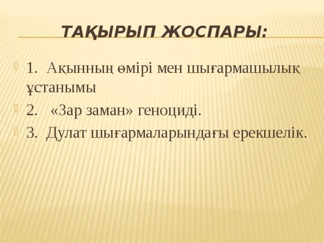 Тақырып жоспары: