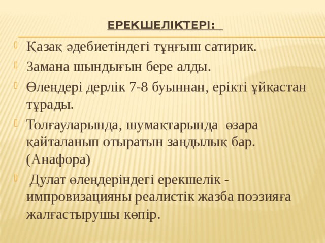 Ерекшеліктері:
